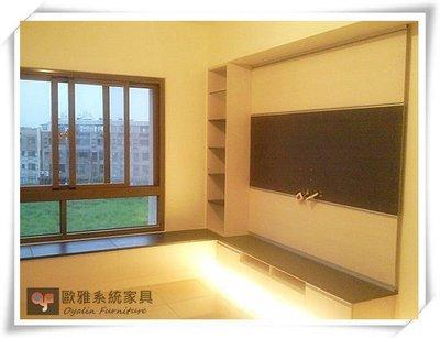 【歐雅系統家具】系統家具 系統收納櫃 系統櫃 L型客廳+窗邊上掀收納櫃