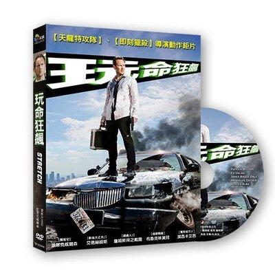 全新歐影《玩命狂飆》DVD 派翠克威爾森、克里斯潘恩、潔西卡艾芭