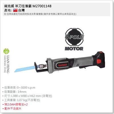 【工具屋】*含稅* 鐵克威 軍刀往覆鋸 M27001148 14.4V techway 充電式軍刀鋸 鋰電式 台灣製
