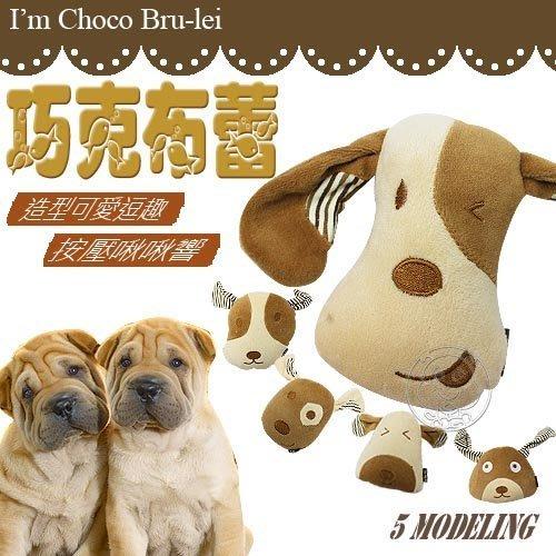 【🐱🐶培菓寵物48H出貨🐰🐹】JUNBAI》我是巧克布蕾 療癒系-犬用玩具 (寶貝的專屬小玩伴) 特價129元