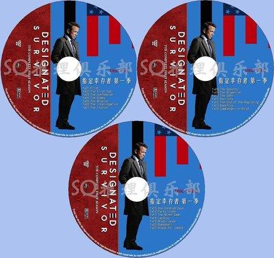 2016美國懸疑劇DVD:指定幸存者 第一季 Designated Survivor 3碟DVD