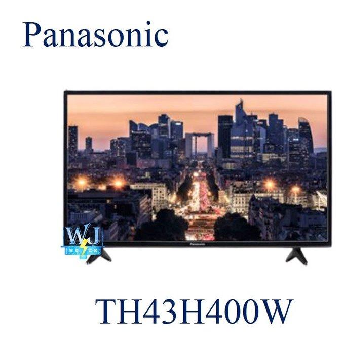 【暐竣電器】Panasonic 國際 TH-43H400W 液晶電視 43型電視 TH43H400W