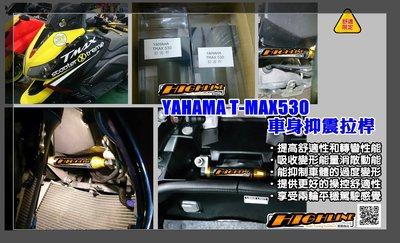 [HighLine 惠霖精品]YAMAHA T-MAX530 專用主動式抑震桿 Body Damper 卡夢正碳纖維版