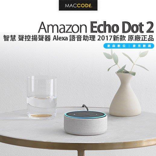Amazon Echo Dot 2代 智慧 聲控揚聲器 Alexa 語音助理 2017新款 原廠正品 現貨 含稅