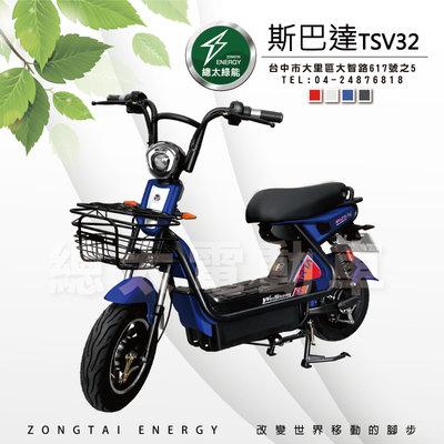 【總太電動車】斯巴達-TSV32(鉛酸/鋰電)電動自行車簡易款-電動休閒車-電動車-代步車