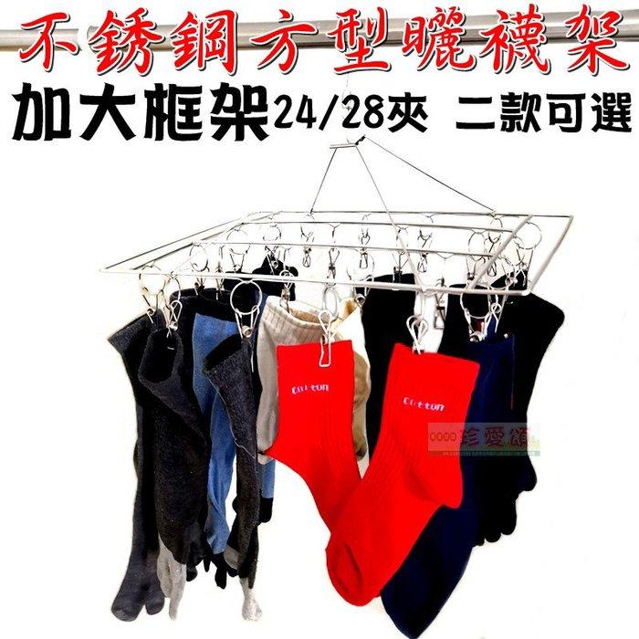 【珍愛頌】F311 加大框架 防風方形曬襪架 24夾 28夾 二款可選 4.0mm 不鏽鋼晾衣架 曬衣架 晒衣架 晒襪架