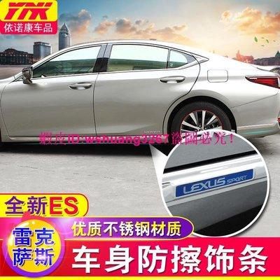 Lexus凌志新ES200 ES300H ES250 ES300車身飾條側裙防擦條改裝防撞