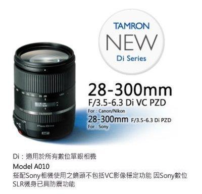 *華大 花蓮*【平輸最優惠】TAMRON 28-300mm F3.5-6.3 Di VC PZD A010 平輸貨 花蓮縣