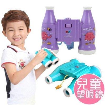 八號倉庫 玩具 創意高清雙筒望遠鏡 可樂瓶造型 兒童卡通益智玩具禮物 6X25 可調焦【2Y073Z610】