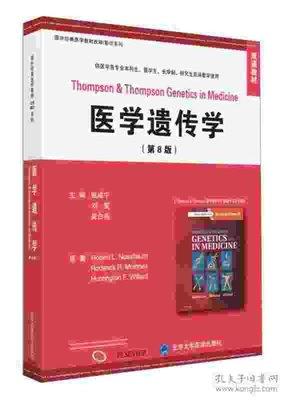 簡書堡醫學遺傳學(第8版雙語教材)奇摩16023 醫學遺傳學(第8版雙語教材) Robert、L.Nussbaum、Ro