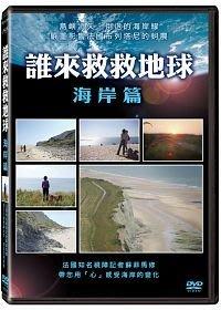 合友唱片 面交 自取 誰來救救地球:海岸篇 DVD Climate: What Has Changed-Coasts