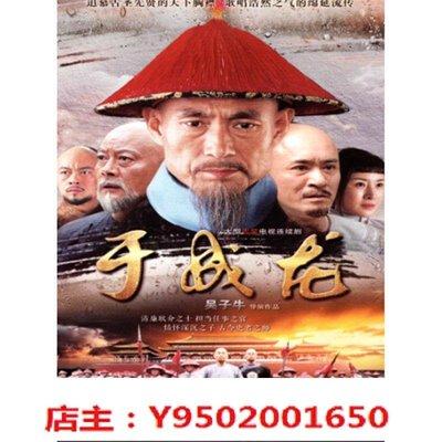 【樂視】古裝電視劇 于成龍成流暢版泰燊王雅捷 DVD光盤碟片完整版 精美盒裝