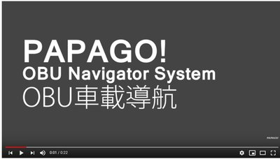 【Sinny小舗】WINCE版 圖資免費更新 PAPAGO S1 車載 導航 軟體 圖資 免運  原廠正版