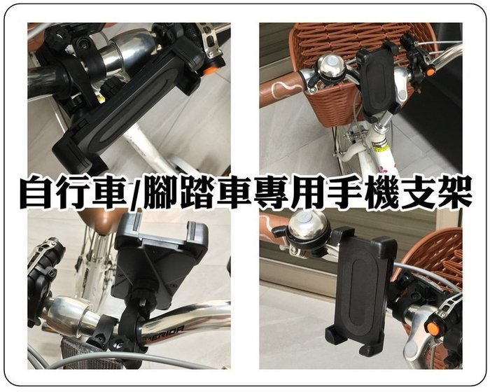 大新竹【阿勇的店】自行車專用手機支架 腳踏車-手機架 360度調整方向 四爪/四角/鷹爪固定 超穩固,不易晃動 現貨
