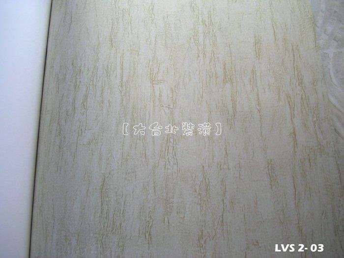 【大台北裝潢】LVS2進口平滑面純紙壁紙* 仿皺摺紋理(3色) 每支1650元