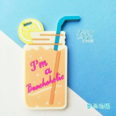行李吊牌 ❉︵ Q版 可愛 夏日沁涼果汁杯 立體造型矽膠行李吊牌 ︵❉。 Lets Go lulus。CD18