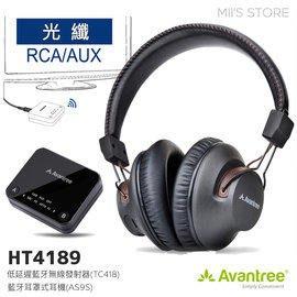 【EC數位】Avantree HT4189 影音同步低延遲藍牙發射器+藍牙耳機組合 RCA 支援FastStream
