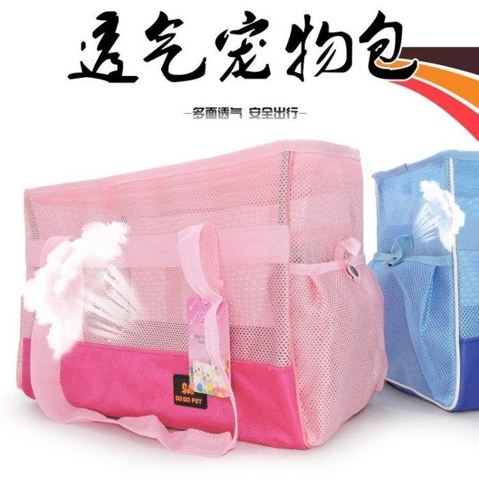 寵物包透氣狗包泰迪狗外出包中小型犬手提包貓袋貓包寵物用品