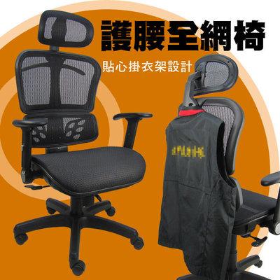 *好實在* A820※ 護腰全網辦公椅...