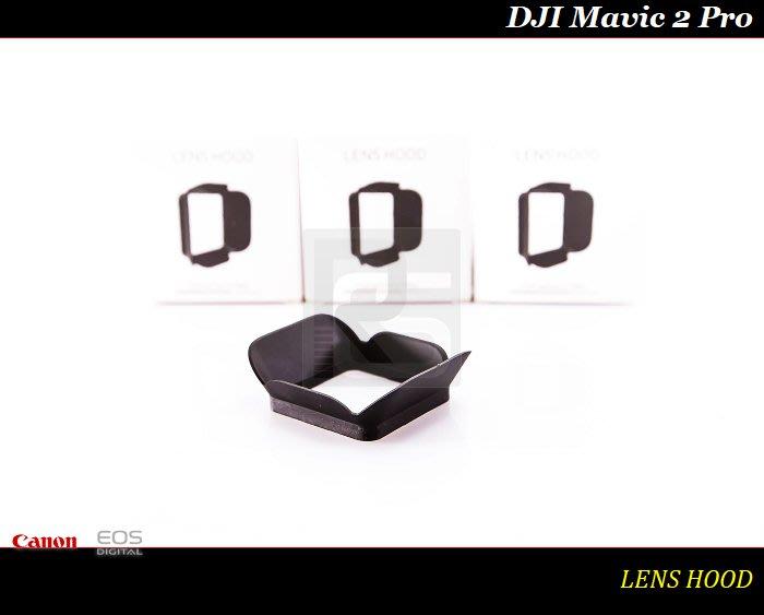 【特價促銷】DJI 大疆遮光罩 For Mavic 2 Pro . 有效防眩光