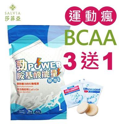 salvia全方位 勁power BCAA胺基酸能量運動發泡錠BCAA+9種維生素+電解質 買三送一 買六送三 滿千免運