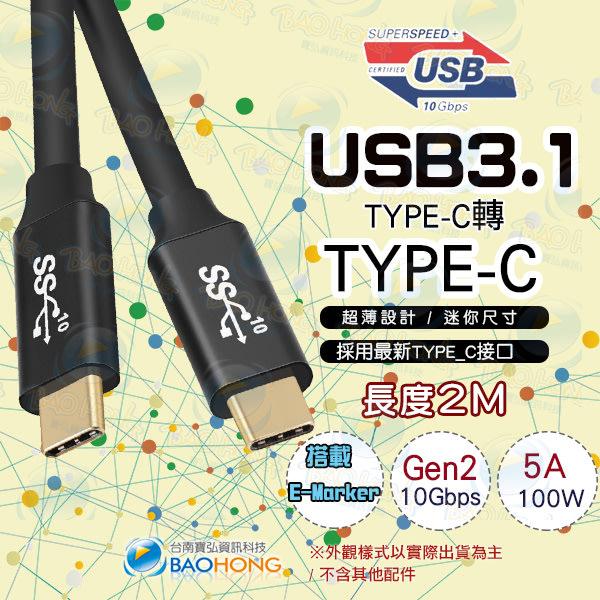 含稅價】2米2公尺 TYPE-C to C金屬外殼影音傳輸線 5A100W PD充電傳輸線 GEN2 eMark晶片