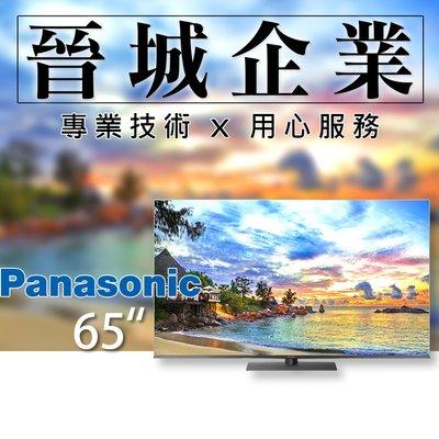 【晉城企業】Panasonic 4K ULTRA HD LED 65吋 國際 液晶電視 65FX800W