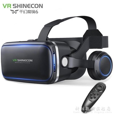 現貨/千幻六代vr眼鏡手機專用虛擬現實頭戴式頭盔3d游戲/海淘吧F56LO 促銷價