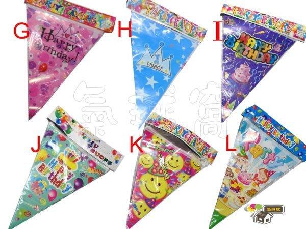 ♥氣球窩♥雙面生日快樂派對HAPPY BIRTHDAY三角旗吊飾