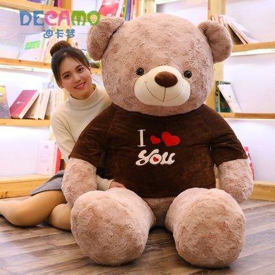 絨毛玩偶公仔抱枕兒童送禮 可愛大抱抱熊公仔毛絨玩具泰迪熊布娃娃女孩睡覺抱著的大熊送女友