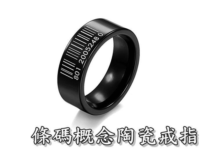 《316小舖》【C256】(頂級陶瓷戒指-條碼概念陶瓷戒指-黑色款 /永不褪色戒指/高級陶瓷戒指)