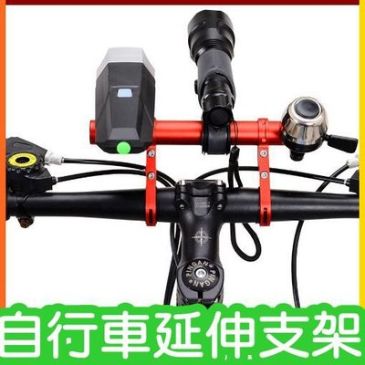自行車延伸支架 手電筒支架/單車多功能...