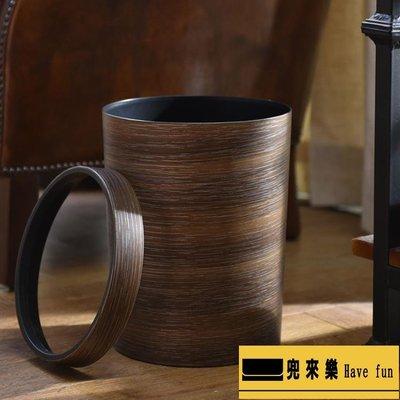復古仿木紋垃圾桶家用創意客廳廚房衛生間紙簍塑料帶壓圈無蓋大號YDL【兜來樂】
