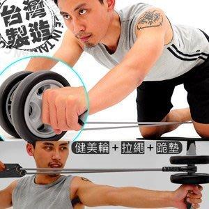 【推薦+】台灣製造AB迴力雙滾輪!!健美輪+拉繩(送跪墊)P260-700TR彈力繩彈力帶拉力繩拉力帶拉力器擴胸器擴胸繩