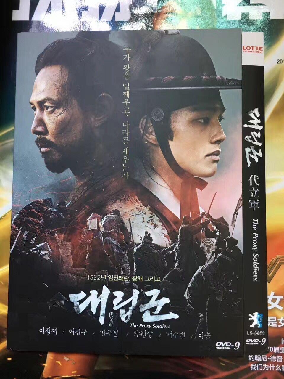 【樂視】 代立軍 ??? (2017) 呂珍九/李政宰/金武烈DVD 精美盒裝