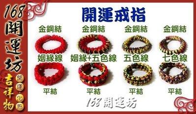 【168開運坊】直接買【金剛結/平結..開運五色線~七色線~紅線-戒指】淨化