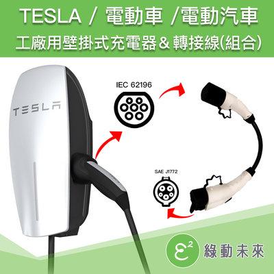 TESLA / 電動車 /電動汽車 380V工廠用省電壁掛式充電器+32A轉接線(組合) ✔附發票【綠動未來】