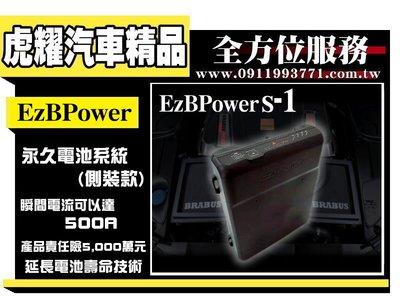 虎耀汽車精品~ EzBPower  超級電容 (側裝款)Benz c200 c300 E300 E55 E350
