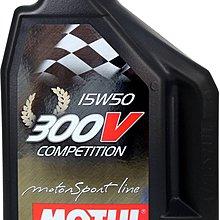 【魔特 MOTUL】300V、15W50、雙酯基全合成機油、2L/罐【歐洲進口】單買區