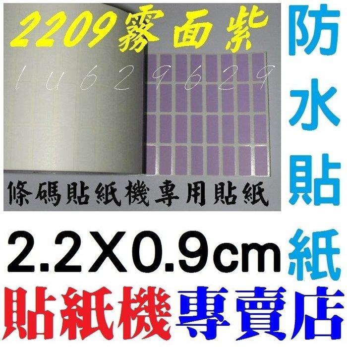 2209霧面紫2.2X0.9cm一捲6250張一排四張出紙,TTP-345條碼機貼紙機標籤機可印品名口味貼姓名貼紙666