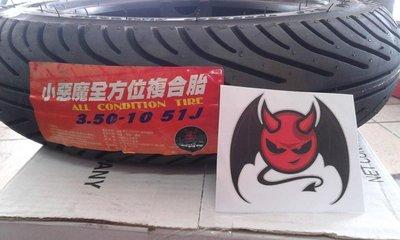 高雄阿齊 小惡魔全方位複合式雙效輪胎 台灣製造,350-10 90-90-10 100-90-10