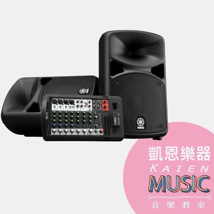 『凱恩音樂教室』免運現貨 YAMAHA STAGE 600BT音箱 街頭藝人 表演適用 STAGE600 活動 音響