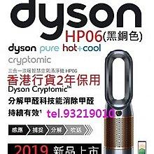 Hp06 Dyson Pure Hot+Cool Cryptomic™ 三合一風扇暖風空氣清新機 (黑銅色)