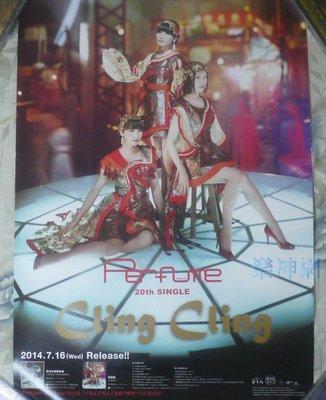 Perfume Cling Cling【原版宣傳海報】未貼!免競標