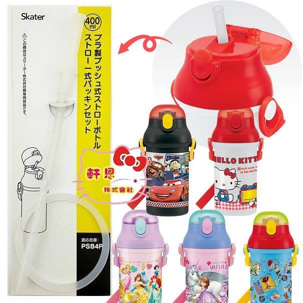 《軒恩株式會社》KITTY 迪士尼公主 蘇菲亞 閃電麥坤 玩具總動員 400ml 吸管水壺配件 替換吸管432576