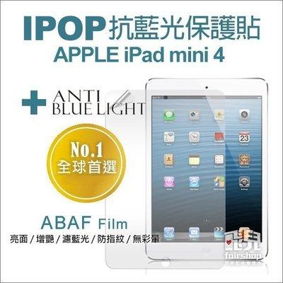 【飛兒】IPOP ABAF Film APPLE iPad mini 4 亮面 增豔 防指紋 保護貼 保護膜