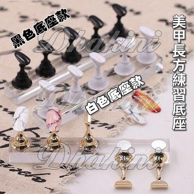《透明美甲長方練習底座-有黑、白、玫紅...