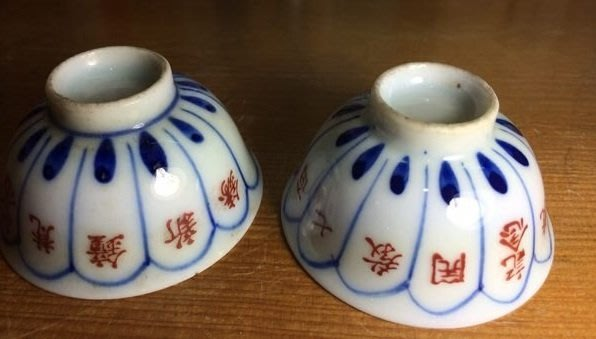 妙興寺梵鐘新鑄開教七百年記念白瓷杯2枚