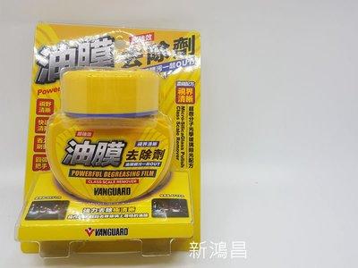【新鴻昌】鐵甲武士 超強效油膜去除劑 視界清晰 強力玻璃油膜去除劑 黃罐