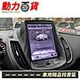 【送免費安裝】Ford Kuga 13~ 15 多媒體導航...